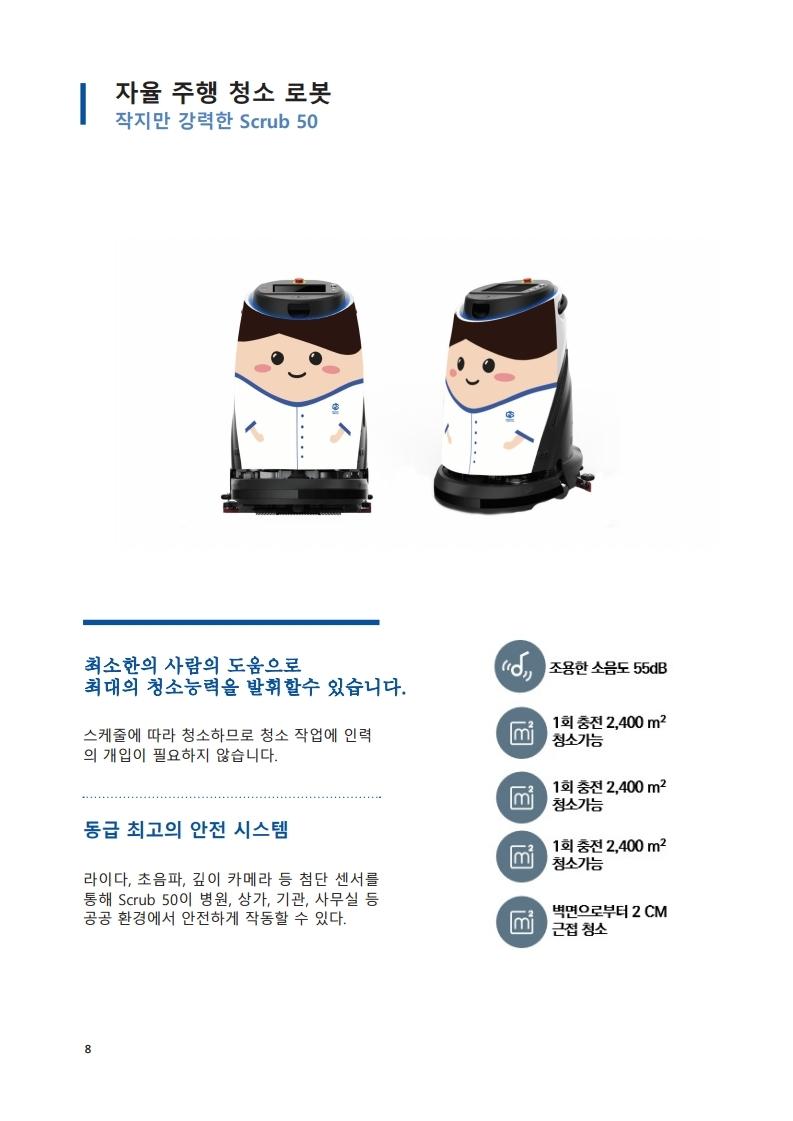 (NEW) Scrub Series Brochure-복사.pdf_page_08.jpg