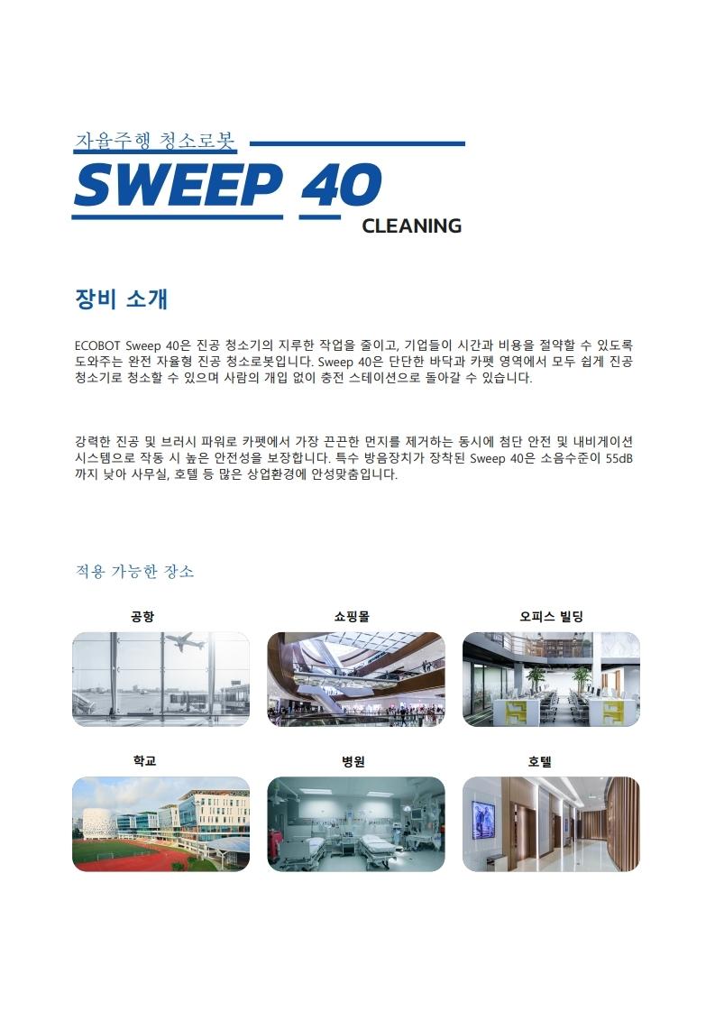 Sweep 40_Brochure_Edit (2).pdf_page_2.jpg