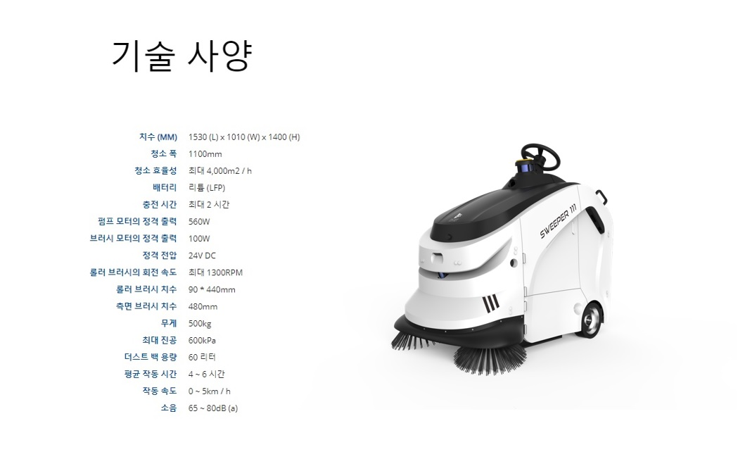 sweep 111사양.jpg